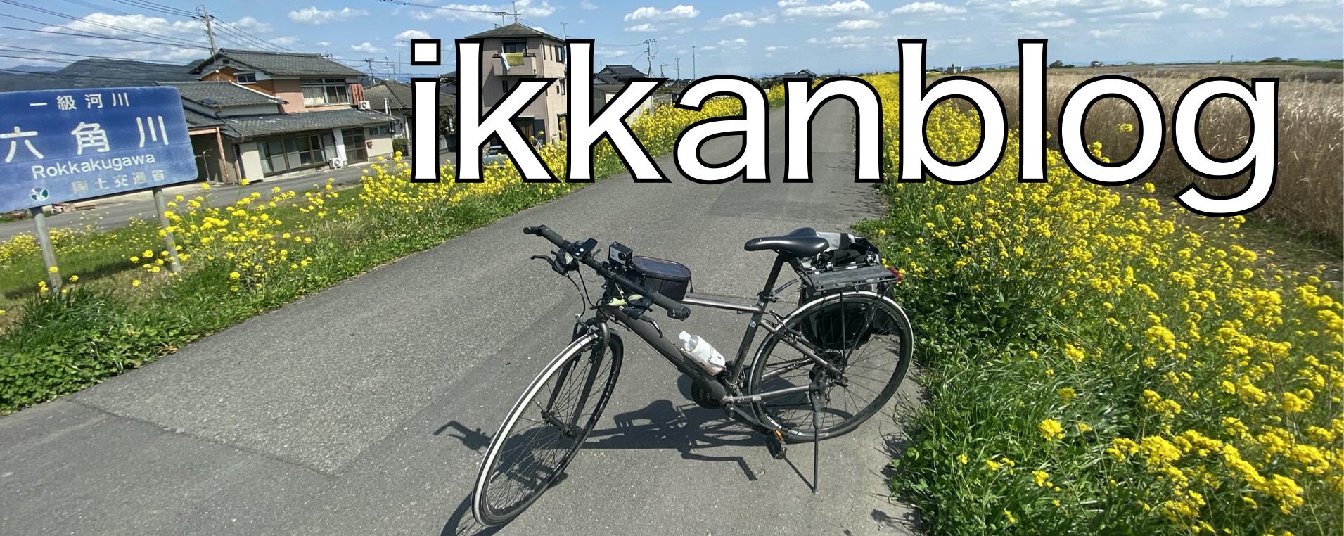 ikkanblog